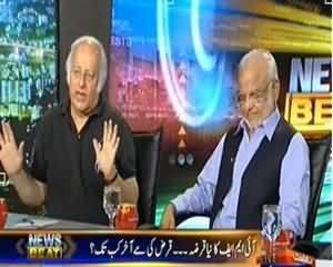 News Beat - 5th July 2013 (IMF Ka Naya Qarza...Qarzay Ki May Akhir Kab Tak ?)