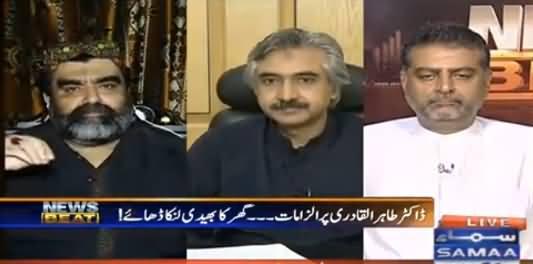 News Beat (Allegations on Dr. Tahir ul Qadri) - 9th September 2016