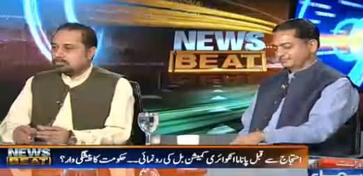 News Beat (Altaf Hussain Ke Khilaf Qarardad) - 2nd September 2016