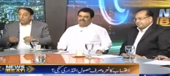 News Beat (Ehtisab Ka Naara) - 16th September 2016