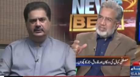 News Beat (Future of MQM & Karachi) - 22nd January 2017