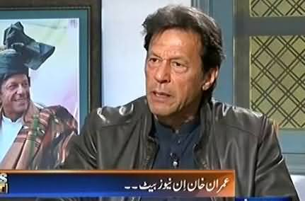 News Beat (Imran Khan Exclusive Interview) - 3rd December 2016