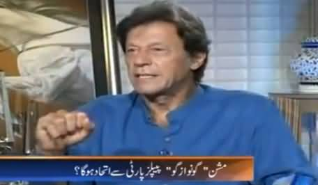 News Beat (Imran Khan Exclusive Interview) - 6th May 2017