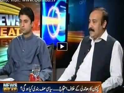News Beat (Imran Khan Protest on 11th May Against Rigging) - 4th May 2014