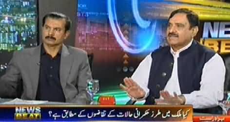 News Beat (Is Pakistan Running Automatically?) - 14th June 2014