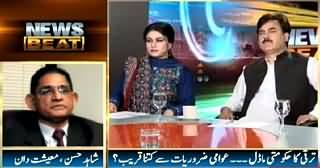 News Beat (Is Public Getting Benefits of Economical Progress?) – 16th May 2015