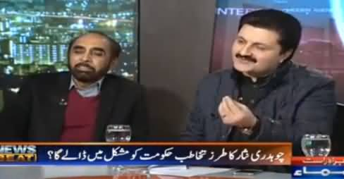 News Beat (Judicial Commission Report Against Ch. Nisar) - 18th December 2016