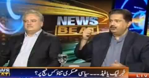 News Beat (Khabar Leak Ya Feed?) - 15th October 2016