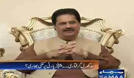News Beat (Nabil Gabol Exclusive Interview) - 24th July 2016