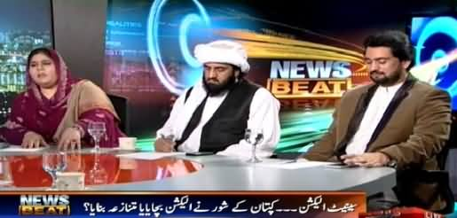 News Beat (Nadeem Afzal Chan Ko 7 Vote Kis Ne Diye?) – 6th March 2015