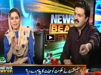 News Beat (National Securtiy Conference in Islamabad) - 9th August 2014