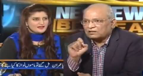 News Beat (Panama Commission Ka Anjam Kya Hoga?) - 5th November 2016