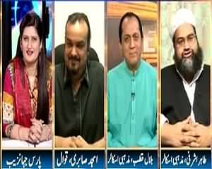 News Beat (Pleasures of Eid For All, But How?) – 18th July 2015