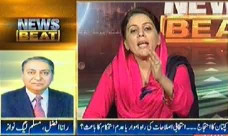 News Beat (PTI Jalsa Faisalabad, How Much Successful?) – 25th May 2014