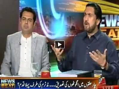 News Beat (PTI Protest Against Rigging) – 16th May 2014
