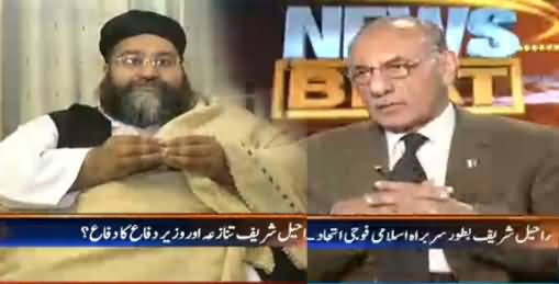 News Beat (Raheel Sharif Tanaza) - 13th January 2017