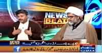 News Beat (Sectarian Terrorism in Pakistan, How to Tackle?) – 13th February 2015