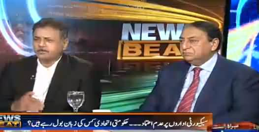 News Beat (Security Idaron Par Adam Eitmad) - 12th August 2016