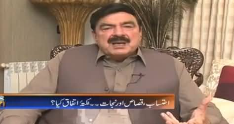 News Beat (Sheikh Rasheed Ahmad Exclusive Interview) – 4th September 2016