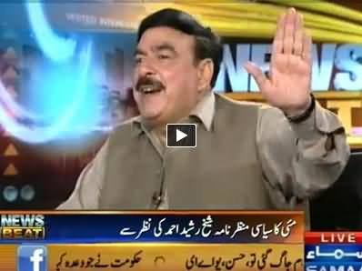 News Beat (Sheikh Rasheed Ahmed Exclusive Interview) - 27th April 2014