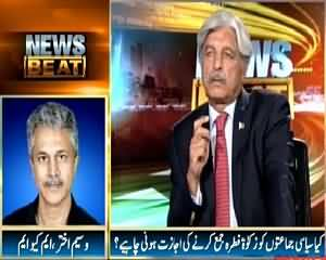 News Beat (Should Political Parties Collect Zakat & Fitrana) – 3rd July 2015