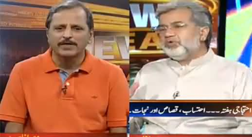 News Beat (Tehreek e Insaf Aur Awami Tehreek Ki Rallies) - 3rd September 2016
