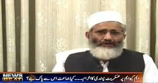 News Beat (What Is the Hurdle Between Alliance of PTI & JI) – 22nd April 2015