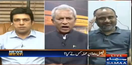News Beat (Who Is Behind Attack on Faisal Vawda) - 26th August 2016