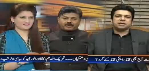 News Beat (Will PPP & PTI Unite Against Govt) - 24th December 2016