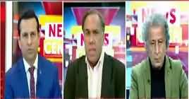 News Center (Discussion on Current Issues) – 29th January 2019