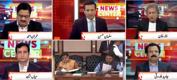 News Center (Expenses on Security of Nawaz Sharif & Zardari) - 16th July 2019