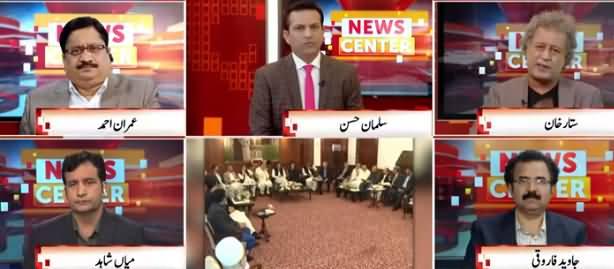 News Center (Imran Khan Ka Opposition Ko Kora Jawab) - 10th July 2019