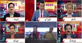 News Center (Maryam Nawaz Leading PMLN) – 8th July 2019
