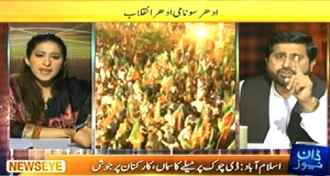 News Eye (11 May Special Transmission) 8PM to 9PM - 11th May 2014