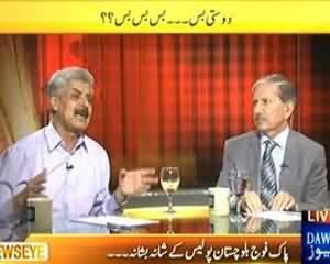 News Eye - 12th August 2013 (Na Security Policy Na Kharja Policy....)