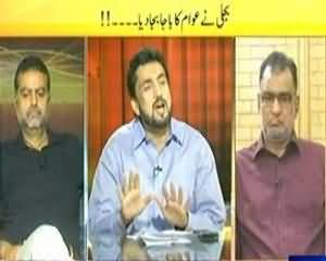 News Eye - 15th July 2013 (Wazir-e-Aazam Gass Choro Kay Pechay Pechay)