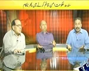 News Eye - 17th July 2013 (Sindh Hukumat Aman Qaim Karnay May Phir NaKaam)
