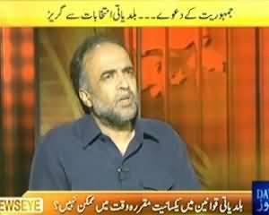 News Eye - 29th July 2013 (Jamhoriat Kay Daway....Baldiyati Intekhabat Say Garez)