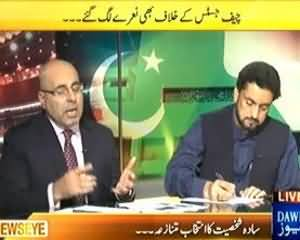 News Eye - 30th July 2013 (Chief Justice Kay Khilaf Bhi Naray Lag Gaye...)