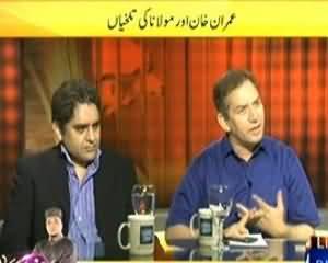 News Eye - 5th August 2013 (Imran Khan Aur Molana Ki Takhliya...)