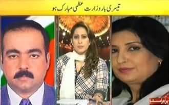 News Eye - 5th June 2013 (Friendly Opposition Ab Nahi Hogi Opposition Par Azam)