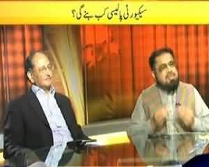 News Eye - 6th August 2013 (Security Policy Kab Bany Gi?)