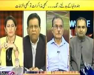 News Eye - 7th August 2013 (Bharti ilzamaat...Pakistani Hukumat Aur Media Kay Lab Kyun Siley Hain)