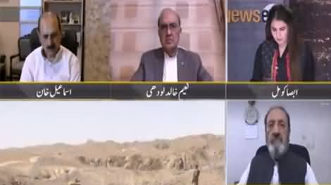 News Eye (Afghanistan Situation Waiting A Peaceful Solution) - 13th August 2021