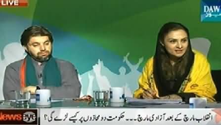 News Eye (After Gullu Butt Now PMLN Present Pomy Butt) - 15th August 2014