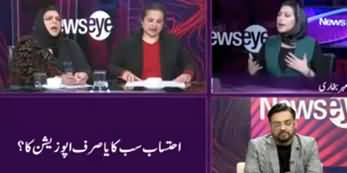 News Eye (Ahtasab Sab Ka Ya Sirf Opposition Ka) - 16th January 2020