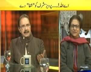 News Eye (Aiye Khuda Pervez Musharraf Ko Sehat Dey) - 2nd January 2014