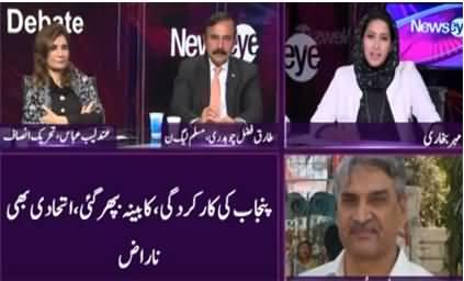 News Eye (Broadsheet Case in Pakistan Getting More Serious) - 26th January 2021