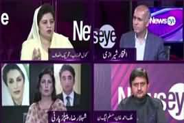 News Eye (Capital Punishment, Change in Law) – 17th April 2019