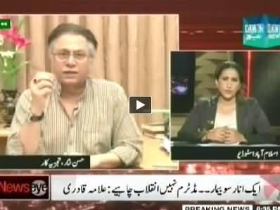 News Eye (Case Registered Against Allama Tahir ul Qadri) - 6th August 2014